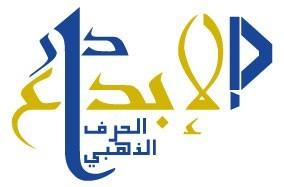 Dar El Ibdaa